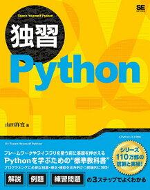 独習Python/山田祥寛【3000円以上送料無料】