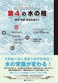 第4の水の相 固体・液体・気体を超えて/ジェラルド・H・ポラック/根本泰行/東川恭子【合計3000円以上で送料無料】
