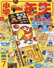 小学一年生 2020年7月号【雑誌】【合計3000円以上で送料無料】