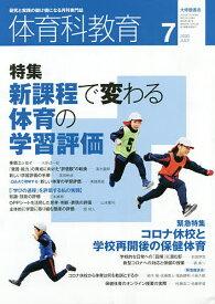 体育科教育 2020年7月号【雑誌】【合計3000円以上で送料無料】