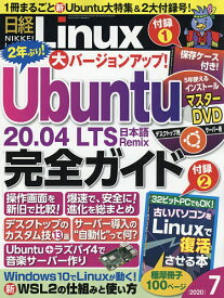 日経Linux 2020年7月号【雑誌】【合計3000円以上で送料無料】