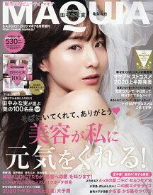 付録なし版 2020年8月号 【MAQUIA増刊】【雑誌】【合計3000円以上で送料無料】