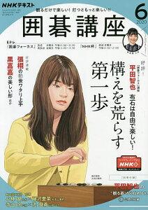 NHK 囲碁講座 2020年6月号【雑誌】【合計3000円以上で送料無料】