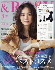 &ROSY(アンドロージー) 2020年8月号【雑誌】【合計3000円以上で送料無料】