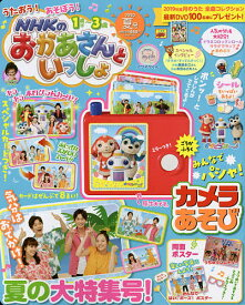 NHKのおかあさんといっしょ 2020年7月号【雑誌】【合計3000円以上で送料無料】