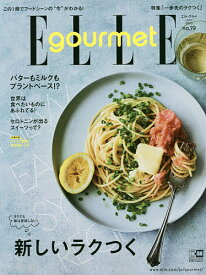 ELLE gourmet 2020年7月号【雑誌】【合計3000円以上で送料無料】