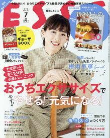 ESSE(エッセ) 2020年7月号【雑誌】【合計3000円以上で送料無料】