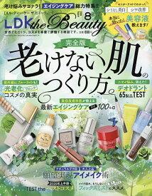 LDK the Beauty 2020年8月号【雑誌】【合計3000円以上で送料無料】
