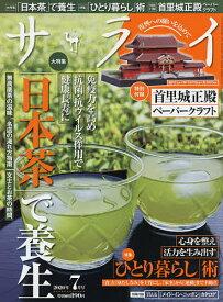 サライ 2020年7月号【雑誌】【合計3000円以上で送料無料】