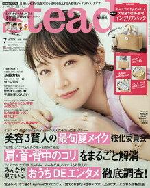 steady.(ステディ.) 2020年7月号【雑誌】【合計3000円以上で送料無料】