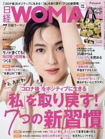 日経ウーマン 2020年7月号【雑誌】【合計3000円以上で送料無料】