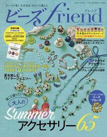 ビーズfriend(フレンド) 2020年7月号【雑誌】【合計3000円以上で送料無料】