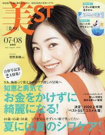 美ST(ビスト) 2020年8月号【雑誌】【合計3000円以上で送料無料】