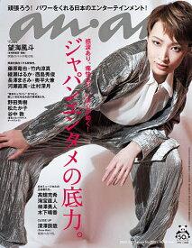 anan(アンアン) 2020年5月27日号【雑誌】【合計3000円以上で送料無料】