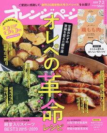オレンジページ 2020年7月2日号【雑誌】【合計3000円以上で送料無料】