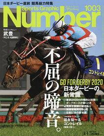 SportsGraphic Number 2020年6月4日号【雑誌】【合計3000円以上で送料無料】