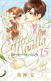 コーヒー&バニラ 15/朱神宝【合計3000円以上で送料無料】