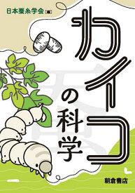 カイコの科学/日本蚕糸学会【合計3000円以上で送料無料】