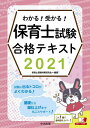わかる!受かる!保育士試験合格テキスト 2021/保育士受験対策研究会【合計3000円以上で送料無料】