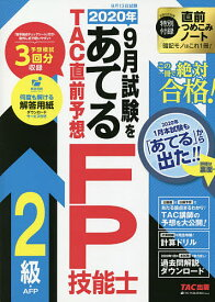 2020年9月試験をあてるTAC直前予想FP技能士2級・AFP この一冊で絶対合格!/TAC株式会社(FP講座)【合計3000円以上で送料無料】