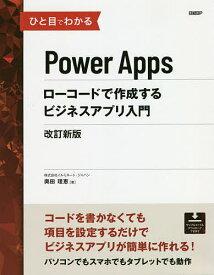 ひと目でわかるPower Appsローコードで作成するビジネスアプリ入門/奥田理恵【合計3000円以上で送料無料】