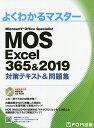 MOS Excel 365&2019対策テキスト&問題集 Microsoft Office Specialist【合計3000円以上で送料無料】