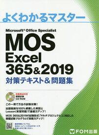 MOS Excel 365&2019対策テキスト&問題集 Microsoft Office Specialist【3000円以上送料無料】