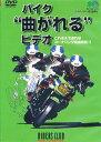 """DVD バイク""""曲がれる""""ビデオ【合計3000円以上で送料無料】"""