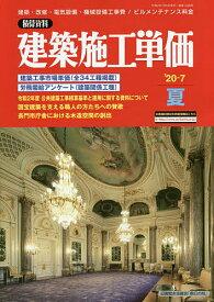 建築施工単価 2020年7月号【雑誌】【合計3000円以上で送料無料】