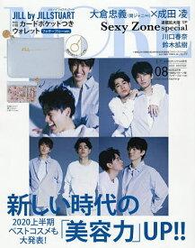 集英社オリジナル 2020年8月号【雑誌】【合計3000円以上で送料無料】