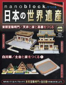 ナノブロックで日本の世界遺産全国版 2020年6月21日号【雑誌】【合計3000円以上で送料無料】