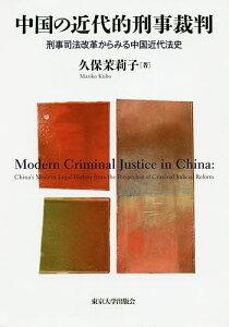 中国の近代的刑事裁判 刑事司法改革からみる中国近代法史/久保茉莉子【合計3000円以上で送料無料】