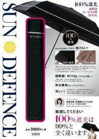SUN DEFENCE カーボン日傘BO【合計3000円以上で送料無料】