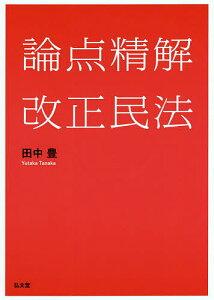 論点精解改正民法/田中豊【合計3000円以上で送料無料】