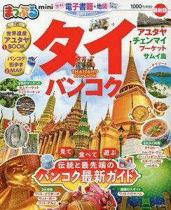 タイ・バンコクmini 〔2020−2〕【3000円以上送料無料】