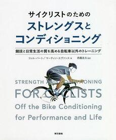 サイクリストのためのストレングスとコンディショニング 競技と日常生活の質を高める自転車以外のトレーニング/フィル・バート/マーティン・エヴァンス/西薗良太【3000円以上送料無料】