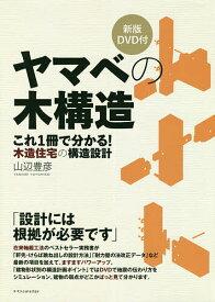 ヤマベの木構造 これ1冊で分かる!木造住宅の構造設計/山辺豊彦【3000円以上送料無料】