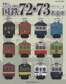 写真とイラストで綴る国鉄72・73系電車/宮下洋一【合計3000円以上で送料無料】