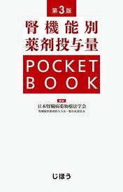 腎機能別薬剤投与量POCKET BOOK/日本腎臓病薬物療法学会【3000円以上送料無料】