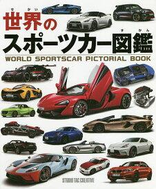 世界のスポーツカー図鑑【3000円以上送料無料】