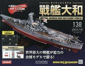 ダイキャストモデル戦艦大和 2020年7月15日号【雑誌】【合計3000円以上で送料無料】