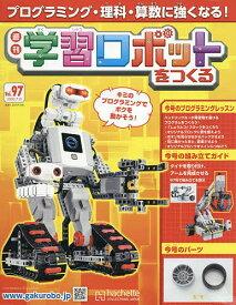 学習ロボットをつくる 2020年7月15日号【雑誌】【合計3000円以上で送料無料】