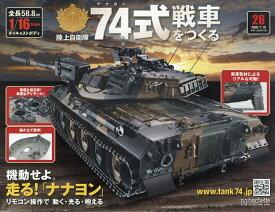 74式戦車をつくる 2020年7月15日号【雑誌】【合計3000円以上で送料無料】