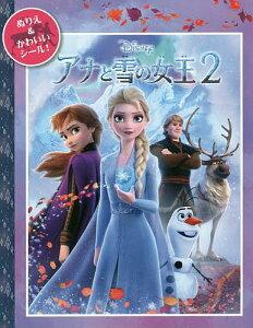 アナと雪の女王2【3000円以上送料無料】