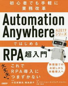 Automation Anywhere A2019シリーズではじめるRPA超入門 初心者でも手軽に業務改革/小笠原種高/桐島諾子/オートメーション・エニウェア・ジャパン株式会社【合計3000円以上で送料無料】