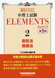 弁理士試験ELEMENTS 基本テキスト 2/TAC弁理士講座【合計3000円以上で送料無料】