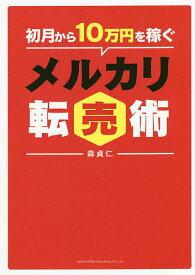 初月から10万円を稼ぐメルカリ転売術/森貞仁【3000円以上送料無料】
