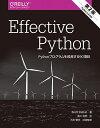 Effective Python Pythonプログラムを改良する90項目/BrettSlatkin/黒川利明/石本敦夫【合計3000円以上で送料無…