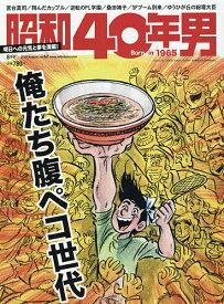 昭和40年男 2020年8月号【雑誌】【合計3000円以上で送料無料】