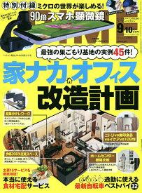 DIME(ダイム) 2020年10月号【雑誌】【合計3000円以上で送料無料】